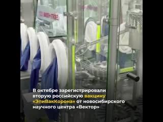 Российские вакцины от коронавируса