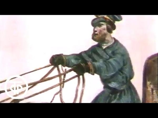 Ираклий Андроников о русских тройках 1985