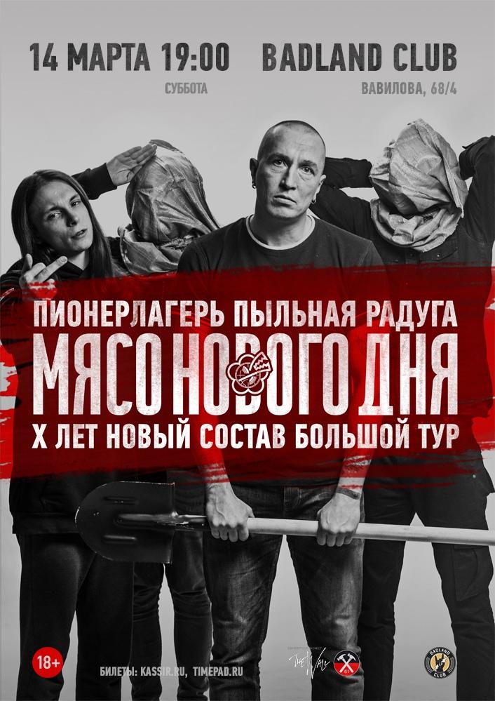 Афиша Воронеж 14.03 / ППР - 10 лет / BADLAND / Ростов-на-Дону