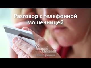 Разговор с телефонной мошенницей  Ростов-на-Дону Главный