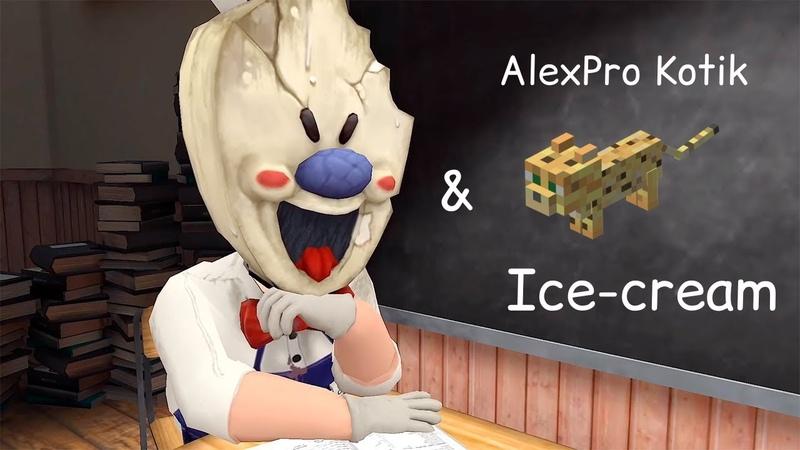 Прохождение Ice Scream 2