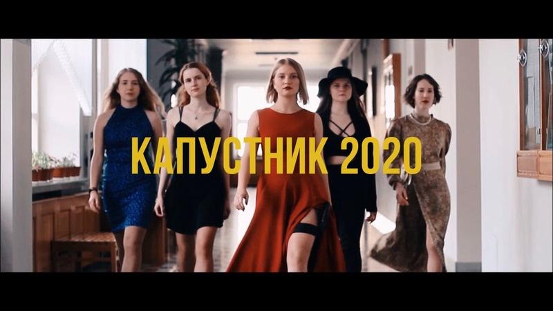 Промо Капустник 2020
