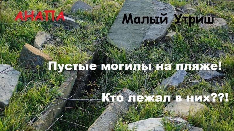 Анапа могилы рухнувшие в Черное море Древние захоронения на пляже Малый Утриш Лобанова щель