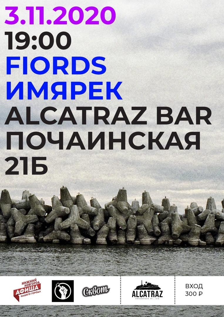 Афиша Нижний Новгород FIORDS/ИМЯРЕК//3.11 Alcatraz
