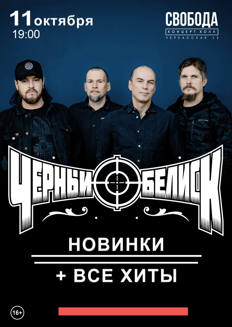 Афиша Екатеринбург ЧЕРНЫЙ ОБЕЛИСК // 11.10 // СВОБОДА