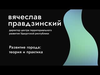 «Развитие города: теория и практика»/Вячеслав Правдзинский/Онлайн-марафон «Ты в Москве»