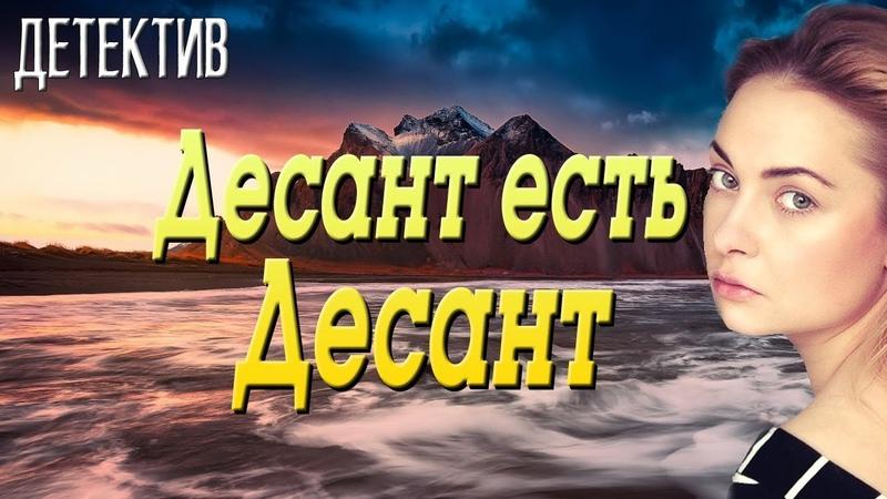 Кино про настоящих друзей военных Десант есть Десант 3 Русские детективы новинки 2019