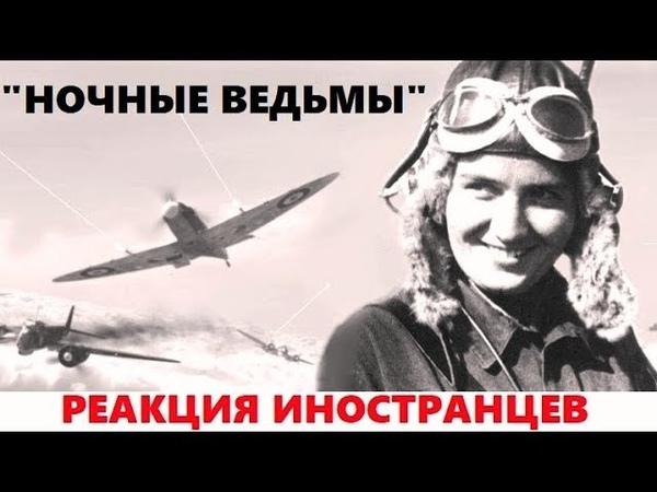 НОЧНЫЕ ВЕДЬМЫ Американский историк о героизме советских лётчиц 46 Авиаполка