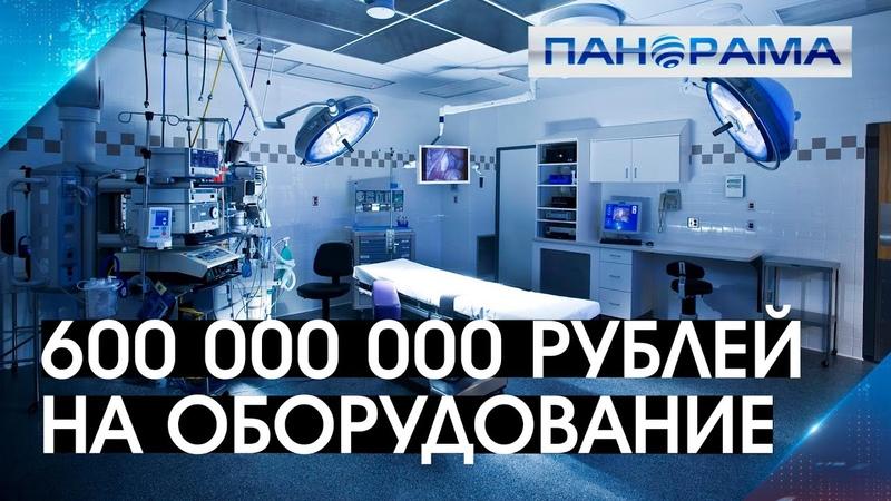 Более полумиллиона рублей на медицину ДНР На что пойдут средства 15 08 2020 Панорама