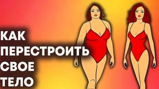 Как изменить свое тело