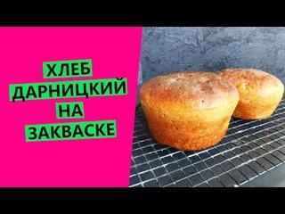 Хлеб Дарницкий на закваске.🍞 ГОСТ-рецепт с моими доработками