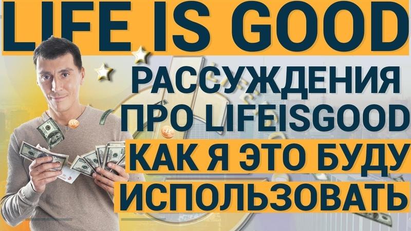 Наши рассуждения про LifeIsGood и как я буду прокручивать свои деньги там