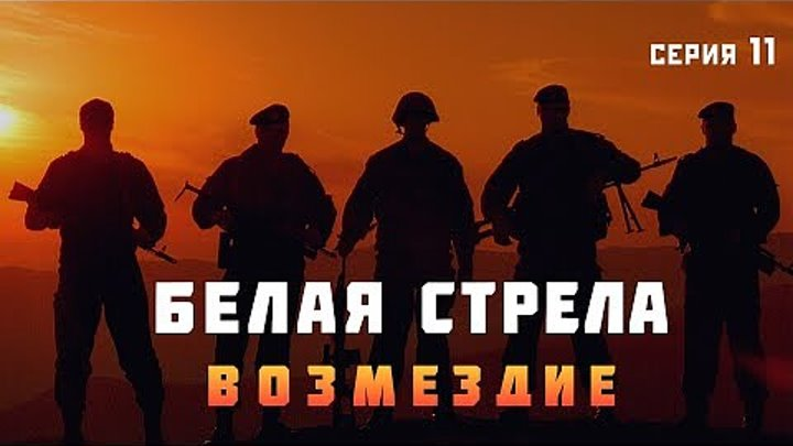 БЕЛАЯ СТРЕЛА ВОЗМЕЗДИЕ Серия 7 Боевик