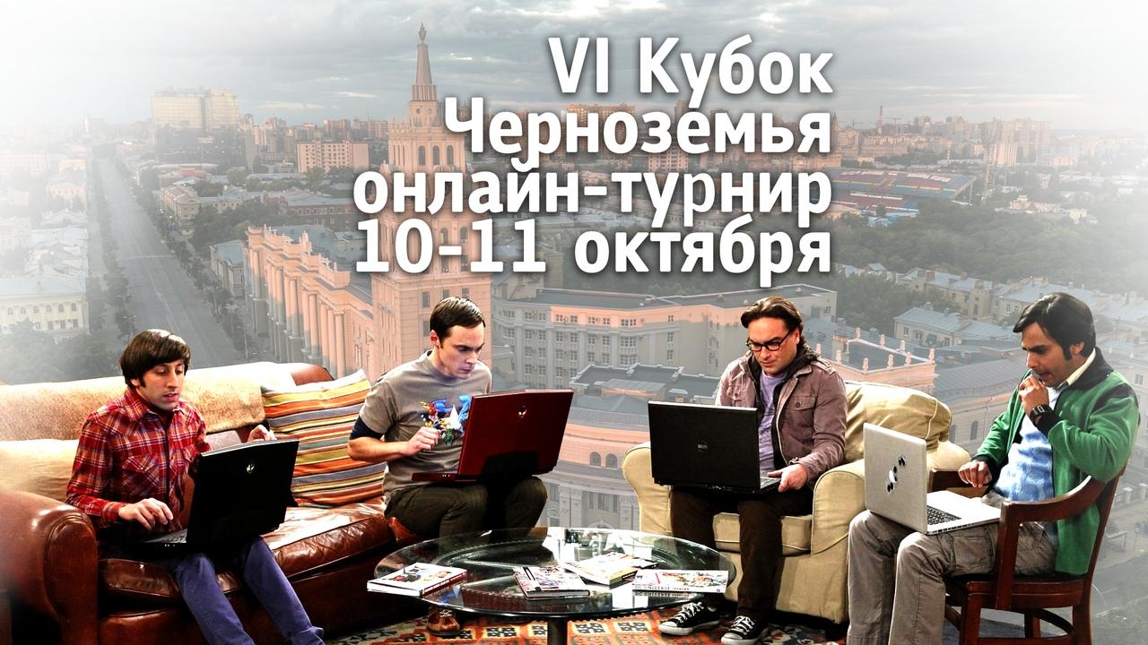 Афиша Воронеж VI Открытый Кубок Черноземья по дебатам