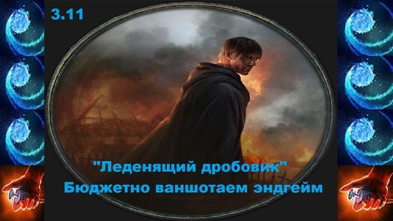 3 11 Жатва Диверсант Мины Ползучий мороз Леденящий дробовик Гайд