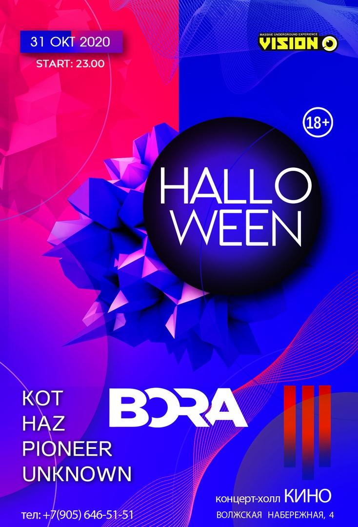 Афиша 31/10 HALLOWEEN / Concert-Hall КИНО / VIZION