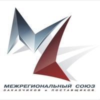 Логотип Межрегиональный союз заказчиков и поставщиков