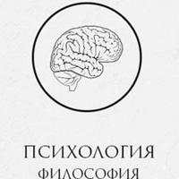 Психология ☯ Философия
