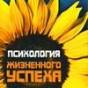 ~ Психология Успеха ~