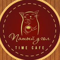 """Логотип Тайм-кафе """"Пятый угол""""/ Тюмень"""
