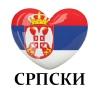 Сербский язык