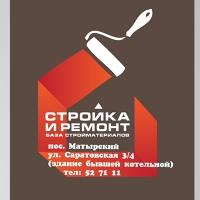 Фотография Стройбазы Ны-Матырскома ВКонтакте
