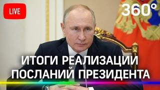 Владимир Путин проводит совещание по реализации Послания Федеральному собранию. Часть 2.