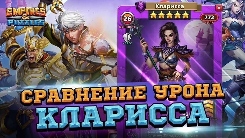 Кларисса ХАРАКТЕРИСТИКА Могила Вела Тела убийственная связка Empires Puzzles