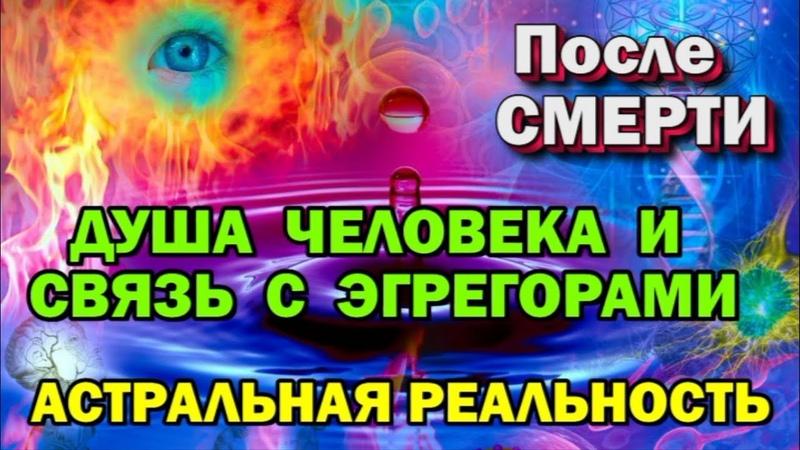 Боги эгрегоры и жизнь после смерти Что будет с вашей Душой и сознанием