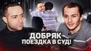 Самое откровенное интервью Добряка. Тюрьма. Любовь к Анжи. Что случилось в Gipsy