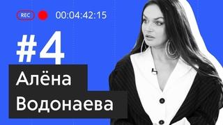 Алена Водонаева о детях, красоте и мужчинах — Рамблер/live