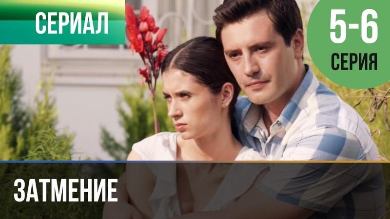 ▶️ Затмение 5 и 6 серия (2016) HD 1080p