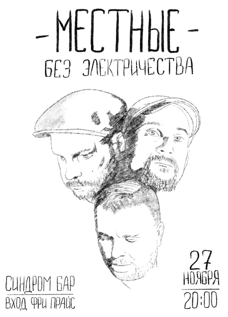 Афиша Екатеринбург 27.11 МЕСТНЫЕ без электричества в Синдроме