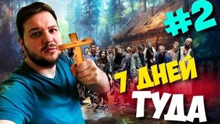 7 Days to Die: 7 ДНЕЙ ТУДА #2