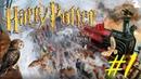 Гарри Поттер и Философский камень - прохождение на русском