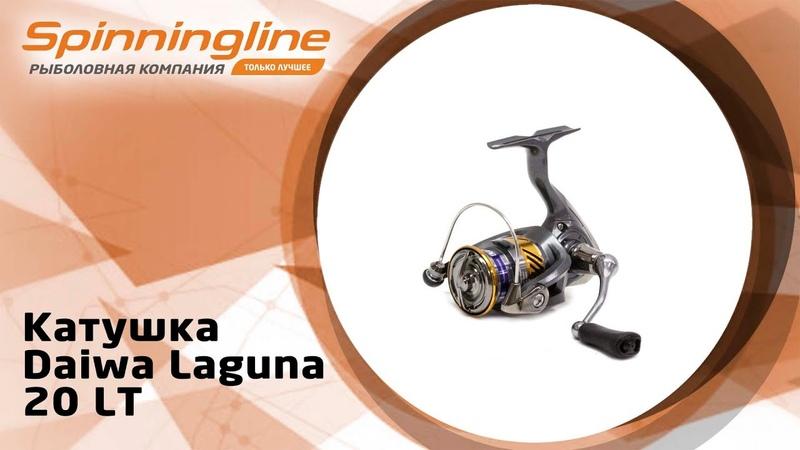 Безынерционная катушка Daiwa Laguna LT