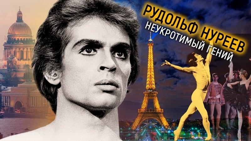 Рудольф Нуреев Неукротимый гений Центральное телевидение