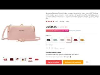 Клатч портмоне Fengdong для женщин мини сумка через плечо 6,5''