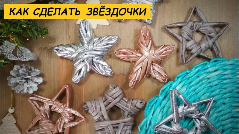 Звёздочки из бумажных трубочек DIY ёлочные игрушки мастер класс для начинающих пошагово