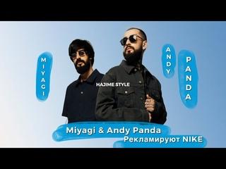 Miyagi & Andy Panda снимаются в рекламе NIKE 😱 Miyagi & Andy рекламируют NIKE✌🏼