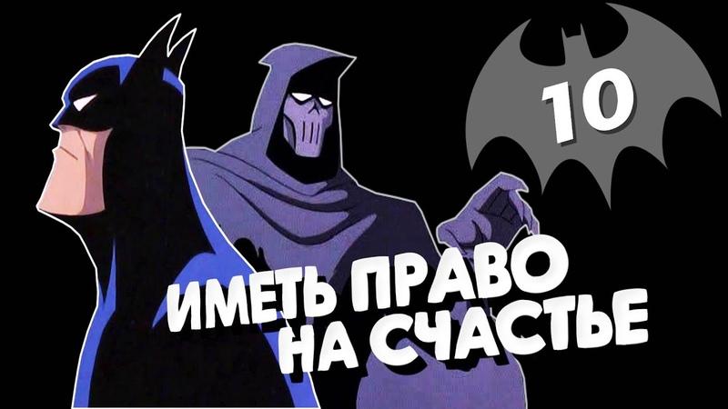 010 БЭТМЕН МАСКА ФАНТАЗМА Брюс Уэйн на краю бездны