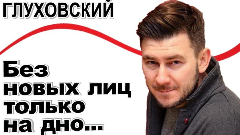 Без новых лиц только на дно Дмитрий Глуховский 22 11 2020
