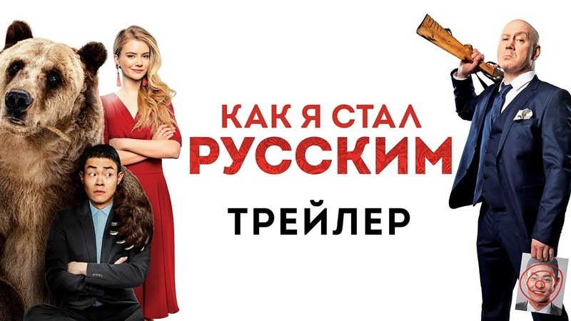 Трейлер Как я стал русским 2018