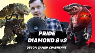 Pride Diamond 8 v2 обзор и сравнение c Diamond 8 v1/ APOCALYPSE AP-M81A/САМЫЙ ГРОМКИЙ 20 СМ ДИНАМИК
