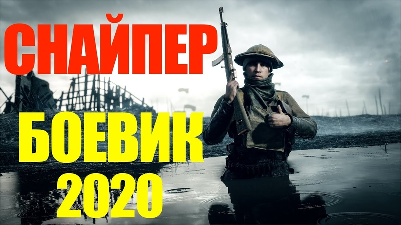 СНАЙПЕР - СТРЕЛЯЕТ В СЕРДЦЕ - БОЕВИК 2020 - военное кино - хорошее кино - фильм