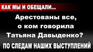 Арестованы все, о ком говорила Татьяна Давыденко?