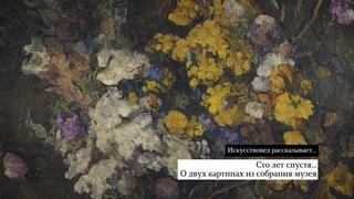 Сто лет спустя... О двух картинах из собрания музея