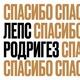 Тимур Родригез, Григорий Лепс - СПАСИБО
