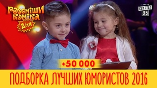 +50 000 - Подборка ЛУЧШИХ ЮМОРИСТОВ Рассмеши Комика Дети 2016   Юмор шоу