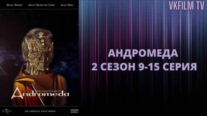 В Эфире Андромеда 2 сезон 9 15 серия VKFILM TV